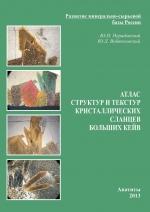 Атлас структур и текстур кристаллических сланцев Больших Кейв