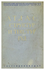 Атлас структур и текстур руд