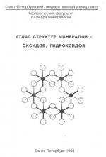 Атлас структур минералов - оксидов, гидроксидов