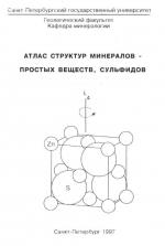 Атлас структур минералов - простых веществ, сульфидов