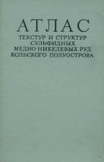 Атлас текстур и структур сульфидных медно-никелевых руд Кольского полуострова