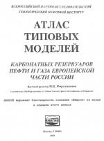 Атлас типовых моделей карбонатных резервуаров нефти и газа Европейской части России