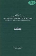 Атлас важнейших групп фауны мезозойско-кайнозойских отложений Северного Кавказа и Предкавказья
