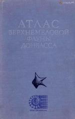 Атлас верхнемеловой фауны Донбасса