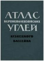 Атлас верхнепалеозойских углей Кузнецкого бассейна (атлас микроструктур, строение пластов, состав, качество, условия образования, распространение)