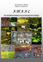 Атласът на мацералите в български въглища / Атлас минералов углей Болгарии