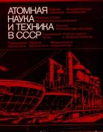 Атомная наука и техника в  СССР