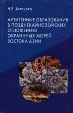 Аутигенное образование в позднекайнозойских отложениях окраинных морей Востока Азии