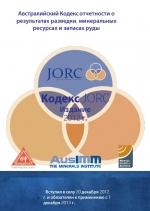 Австралийский Кодекс отчетности о результатах разведки, минеральных ресурсах и запасах руды (Кодекс JORC)