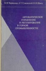 Автоматическое управление и регулирование ив горной промышленности