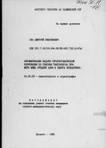 Автоматизация задач стратиграфической корреляции по спискам таксонов (на примере мела Средней Азии и силура Прибалтики)