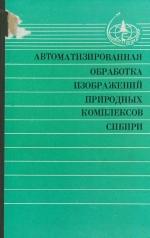 Автоматизированная обработка изображений природных комплексов Сибири
