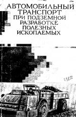 Автомобильный транспорт при подземной разработке полезных ископаемых