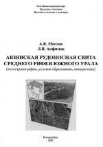 Авзянская рудоносная свита среднего рифея южного Урала (литостратиграфия, условия образования, минерагения)
