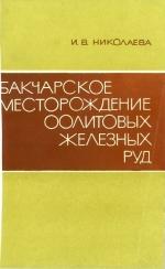 Бакчарское месторождение оолитовых железных руд