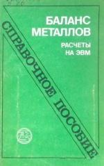 Баланс металлов. Расчеты на ЭВМ. Справочное пособие