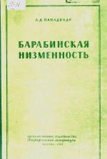Барабинская низменность