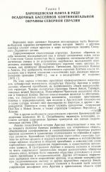 Баренцевская шельфовая плита