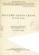 Бассейн озера Севан (Гокча). Том 1. Научные результаты экспедиции 1927 г.