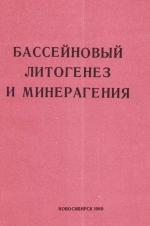 Бассейновый литогенез и минерагения. Сборник научных трудов