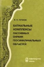 Батиальные комплексы пассивных окраин геосинклинальных областей