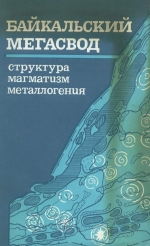 Байкальский мегасвод. Структура, магматизм, металлогения