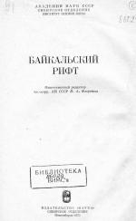 Байкальский рифт