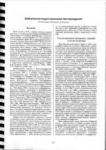 Байкальское медно-никелевое месторождение