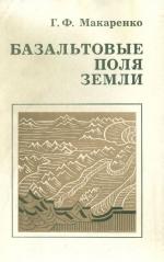 Базальтовые поля Земли (в пространстве и геологическом времени)