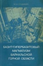 Базит-гипербазитовый магматизм Байкальской горной области