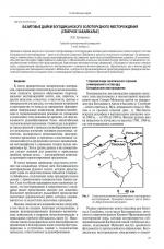 Базитовые дайки Богодиканского золоторудного месторождения (Северное Забайкалье)