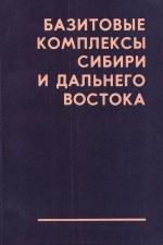 Базитовые комплексы Сибири и Дальнего Востока. Сборник научных трудов