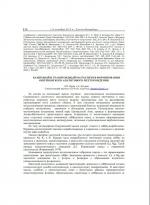 Базитовый и гранитоидный магматизм в формировании Ошурковского апатитового месторождения