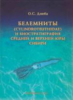 Белемниты (Cylindroteuthidae) и биостратиграфия средней и верхней юры Сибири