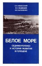 Белое море. Седиментогенез и история развития в голоцене