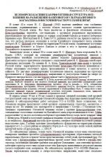 Беломорско-Каспийская рифтогенная структура и её влияние на размещение базитового и ультрабазитового магматизма в восточной части Русской плиты