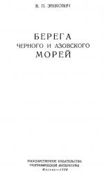 Берега Черного и Азовского морей