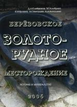 Березовское золоторудное месторождение (история и минералогия): научное издание