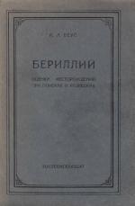 Бериллий (оценка месторождений при поисках и разведке)