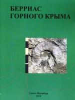 Берриас Горного Крыма