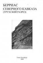 Берриас Северного Кавказа (Урухский разрез)