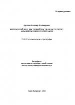 Берриасский ярус восточной части области Тетис: аммониты и биостратиграфия