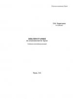 Библиография по алмазоносности Урала
