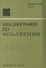 Библиография по металлогении