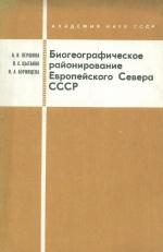 Биогеографическое районирование Европейского севера СССР. Девонский период