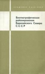 Биогеографическое районирование Европейского севера СССР. Пермский и триасовый периоды