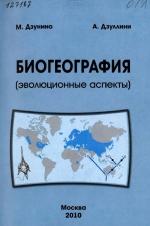Биогеография (эволюционные аспекты)