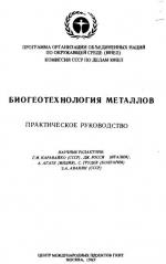 Биогеотехнология металлов. Практическое руководство