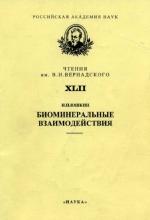 Биоминеральные взаимодействия. 42-е чтения им В.И.Вернадского