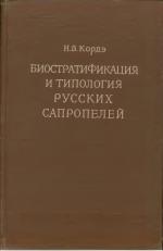 Биостратификация и типология Русских сапропелей